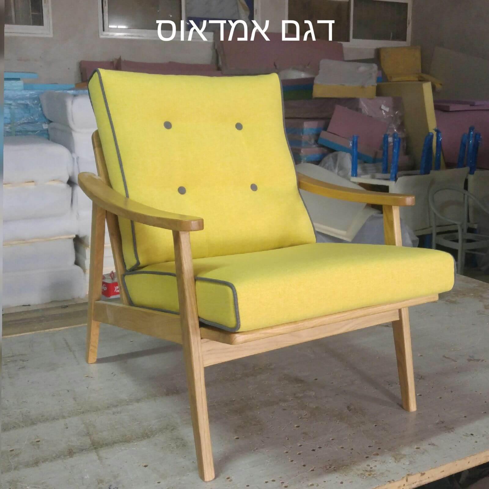 כורסא מעוצבת דגם אמאדאוס