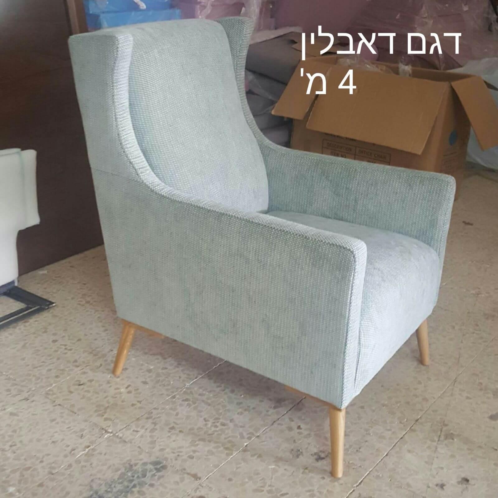 כורסא מעוצבת דגם דבלין