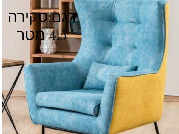 כורסא מעוצבת דגם סקירה
