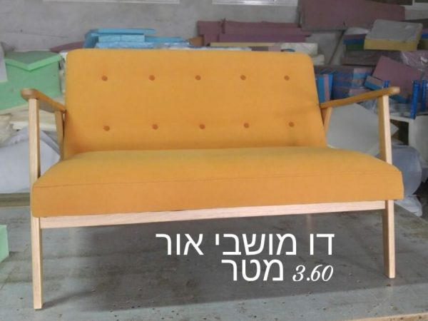 ספה דו מושבית אור