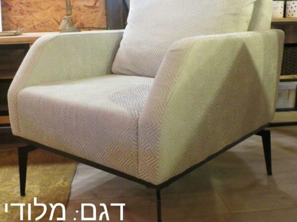 כורסא מעוצבת דגם מלודי