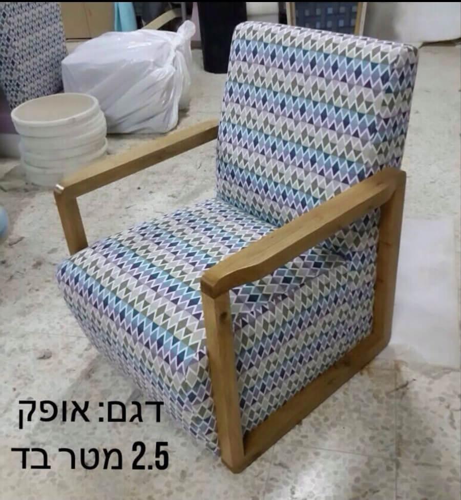 כורסא מעוצבת דגם אופק