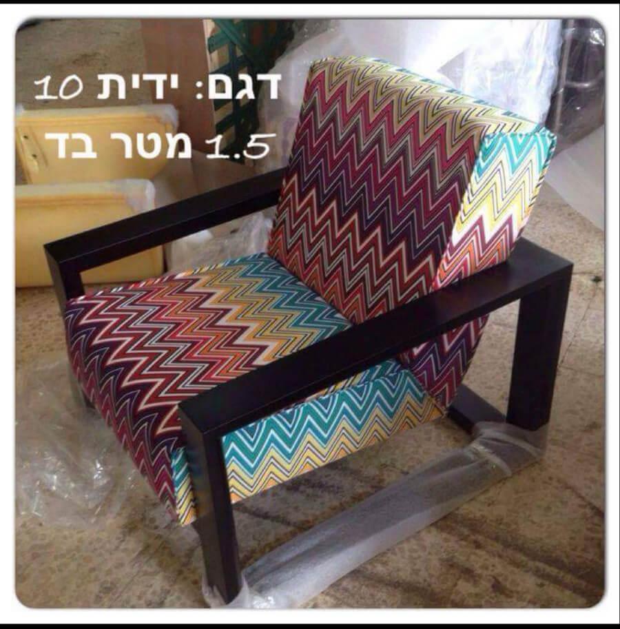 כורסא מעוצבת דגם ידית 10