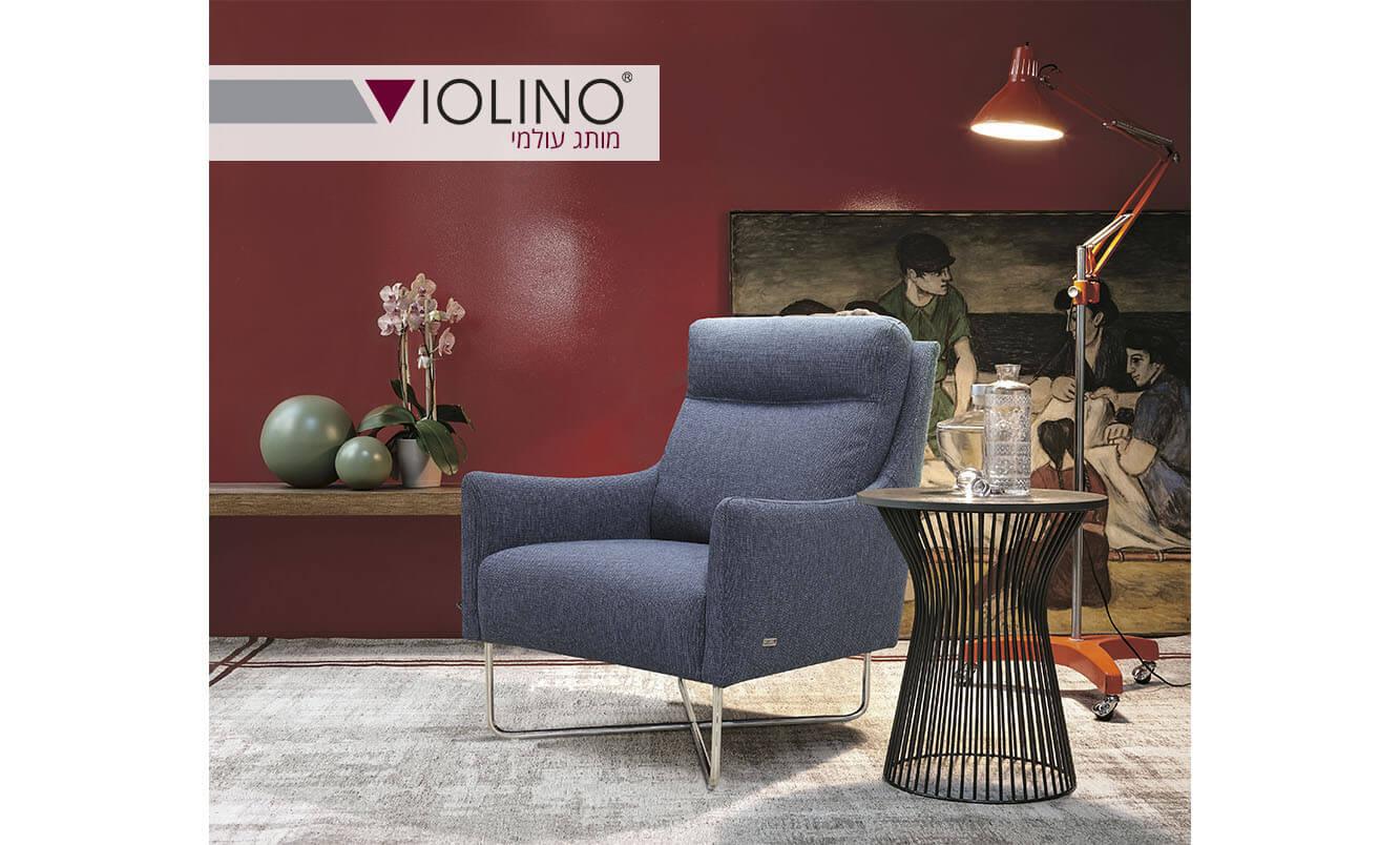 כורסא מעוצבת דגם VIOLINO מותג עולמי דגם VN1064