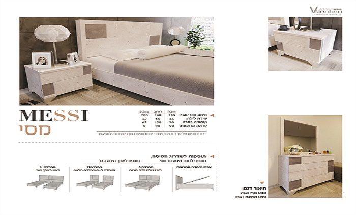 חדר שינה קומפלט מעוצב דגם מסי VL