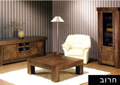 שולחן סלון דגם חרוב