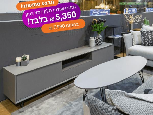 מזנון+שולחן סלון דמוי בטון