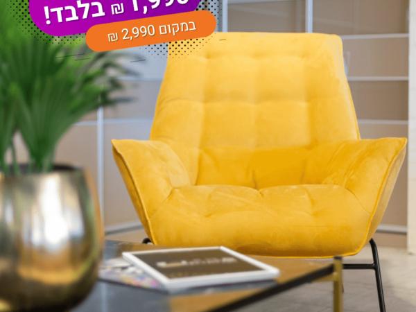כורסא תוצרת חוץ