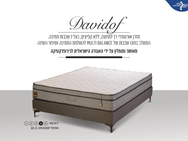מזרן Genesis דגם Davidof