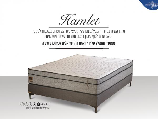 מזרן Genesis דגם Hamlet
